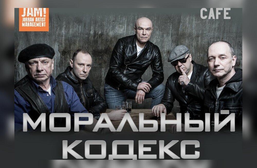"""Группа """"Моральный кодекс"""" выступит в Таллинне с программой """"The best""""!"""