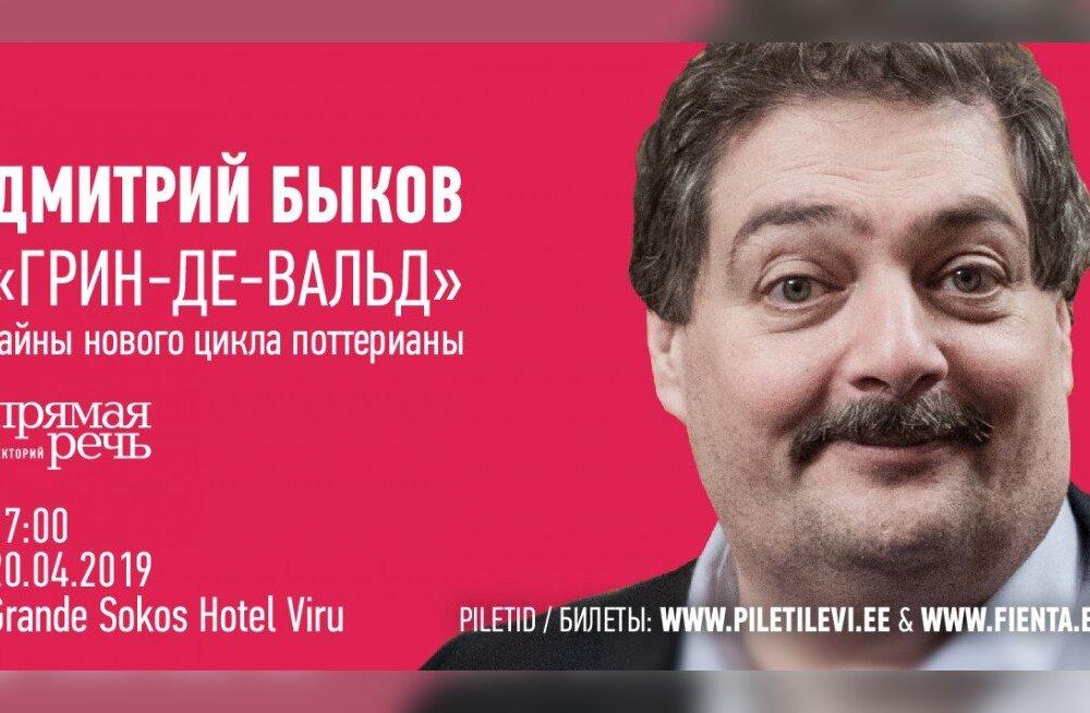 Итоги розыгрыша! В Таллинне выступит Дмитрий Быков с лекцией о поттериане для детей и их родителей