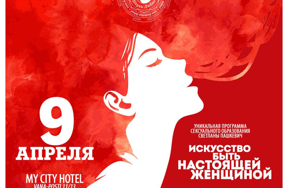 """В Таллинне пройдет семинар """"Искусство быть Женщиной: азы женского мастерства"""""""