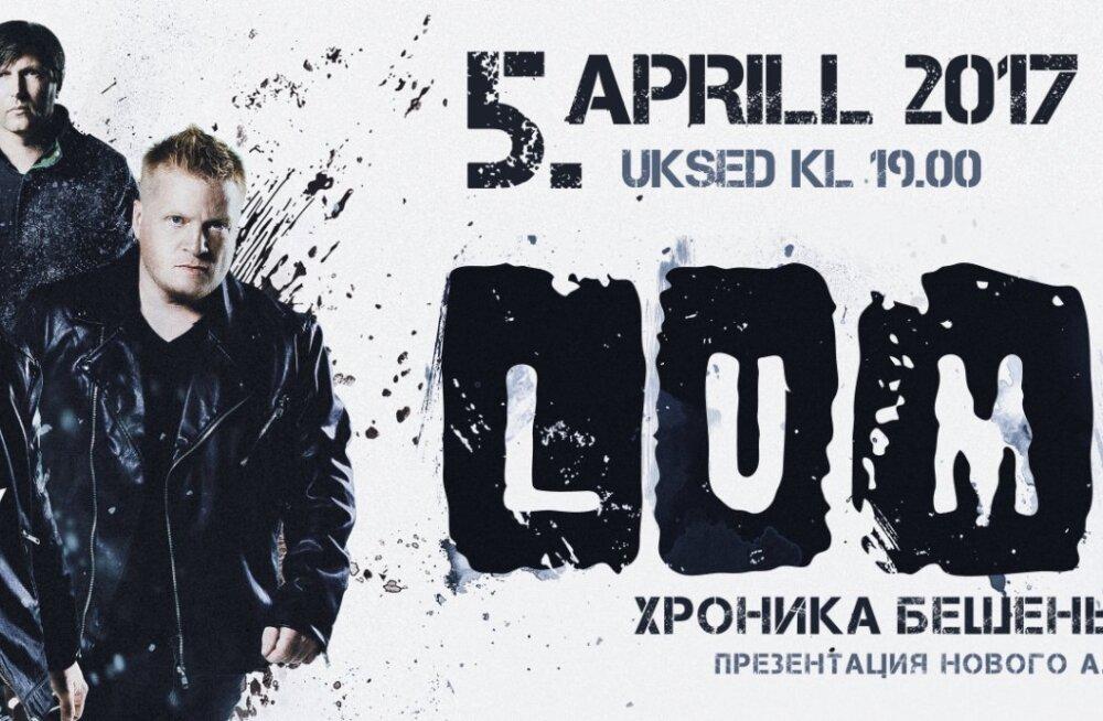 Смотрите, кто выиграл билеты на концерт группы Lumen