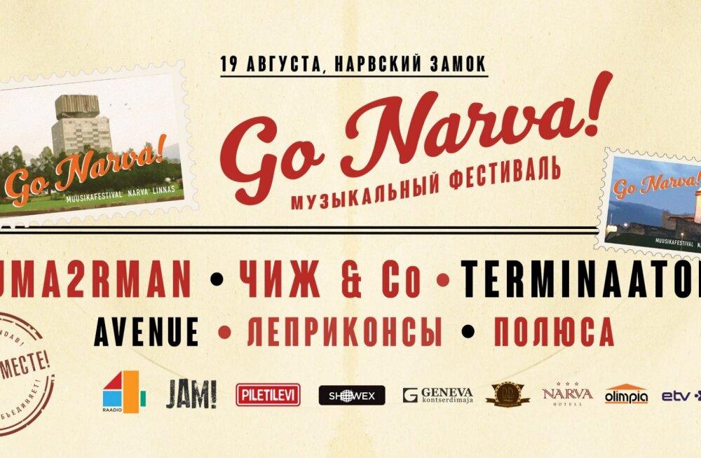 На музыкальном фестивале в Нарве выступят Uma2rman и Терминатор