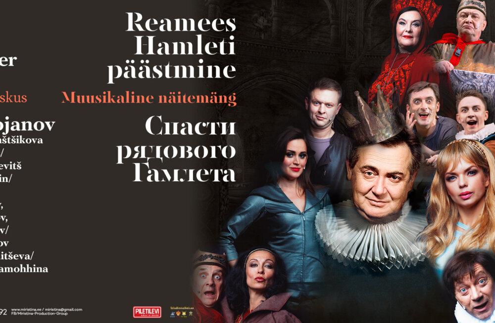 """""""Бублик"""" разыграл 4 билета на спектакль """"Спасти рядового Гамлета"""""""