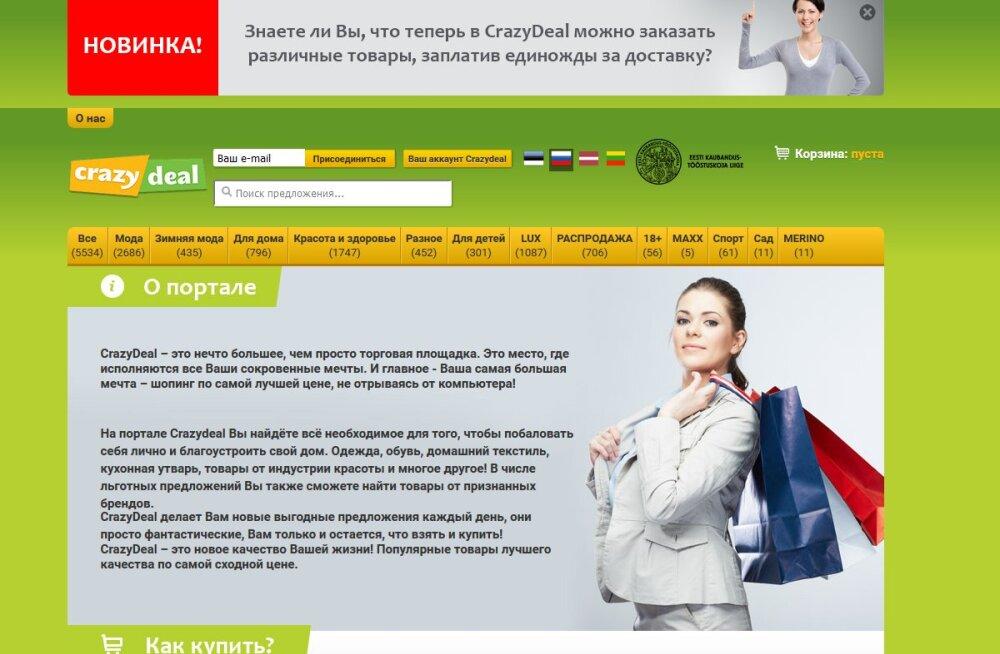 Департамент добавил ваучерный портал Crazydeal в черный список