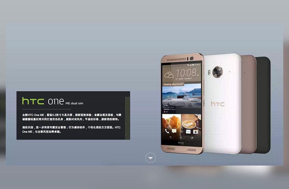 HTC tänavuse tipptelefoni One M9 erimudel ME pakub juba ebavajalikult head pilti