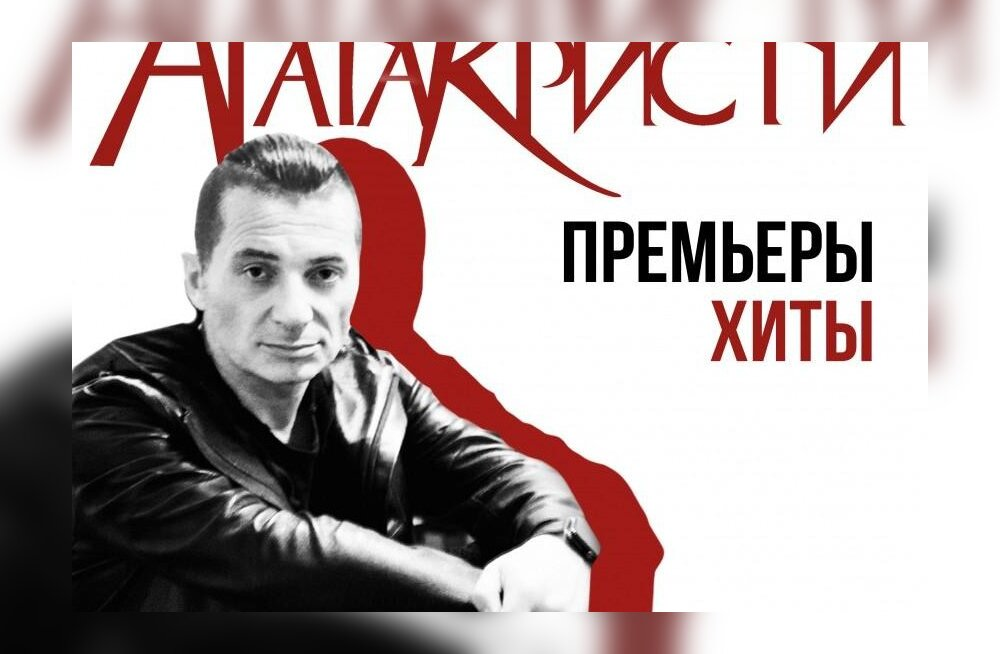 """Смотрите, кто выиграл билеты на концерт Вадима Самойлова, экс-лидера группы """"Агата Кристи"""""""