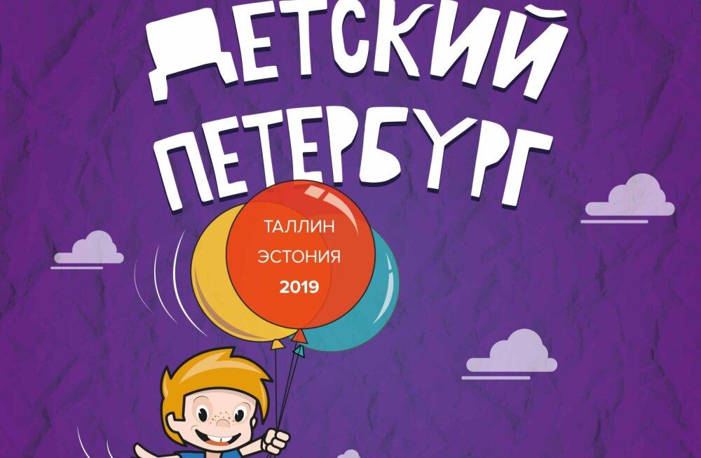 """В Таллинне пройдет международный фестиваль """"Детский Петербург"""""""