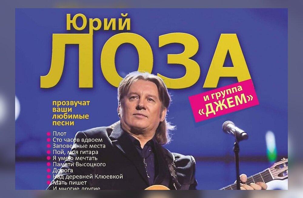 Смотри, кто выиграл билеты на концерты Юрия Лозы в Нарве и Таллинне