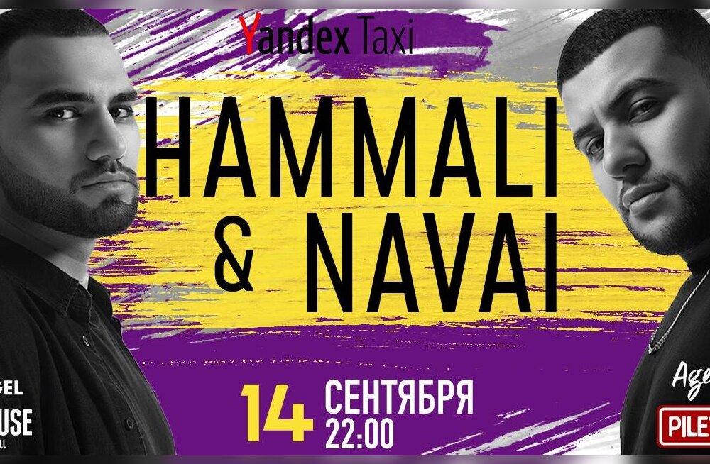 Внимание! Пятничный концерт Hammali & Navai переносится