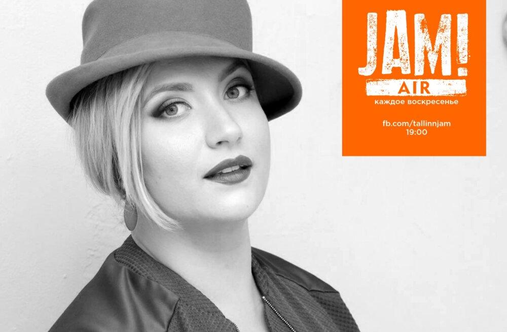 Гостем онлайн-концерта JAM AIR! станет блистательная София Рубина-Хантер!