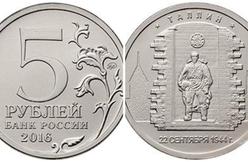 """В России выпустили """"таллиннскую"""" 5-рублевую монету"""