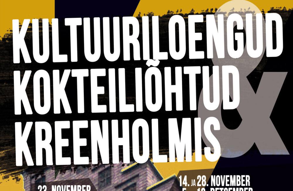 В Нарве пройдут лекции о культуре и концерты — вечера коктейлей