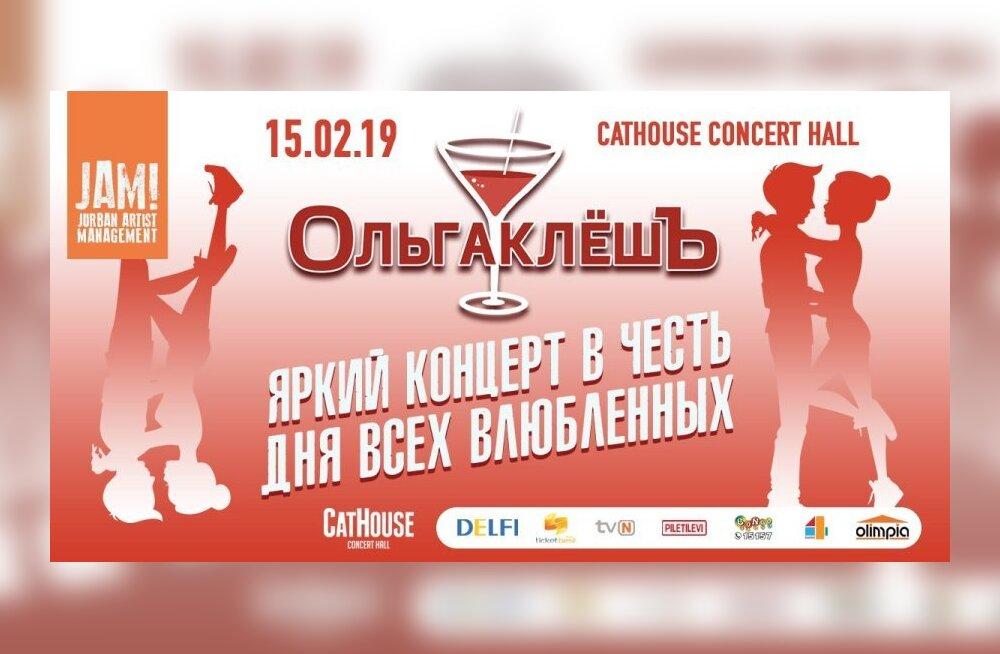 15 февраля! Смотрите, кто выиграл билеты на концерт кавер-группы ОльгаклёшЪ
