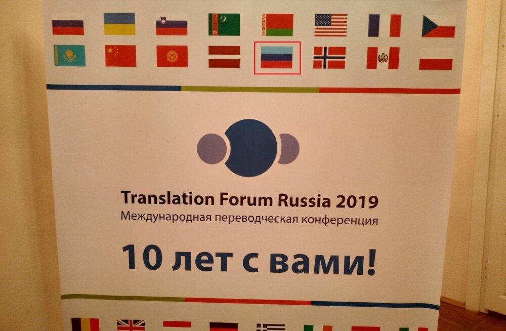 На плакат конференции в Петербурге нанесли флаги ЛНР и Украины