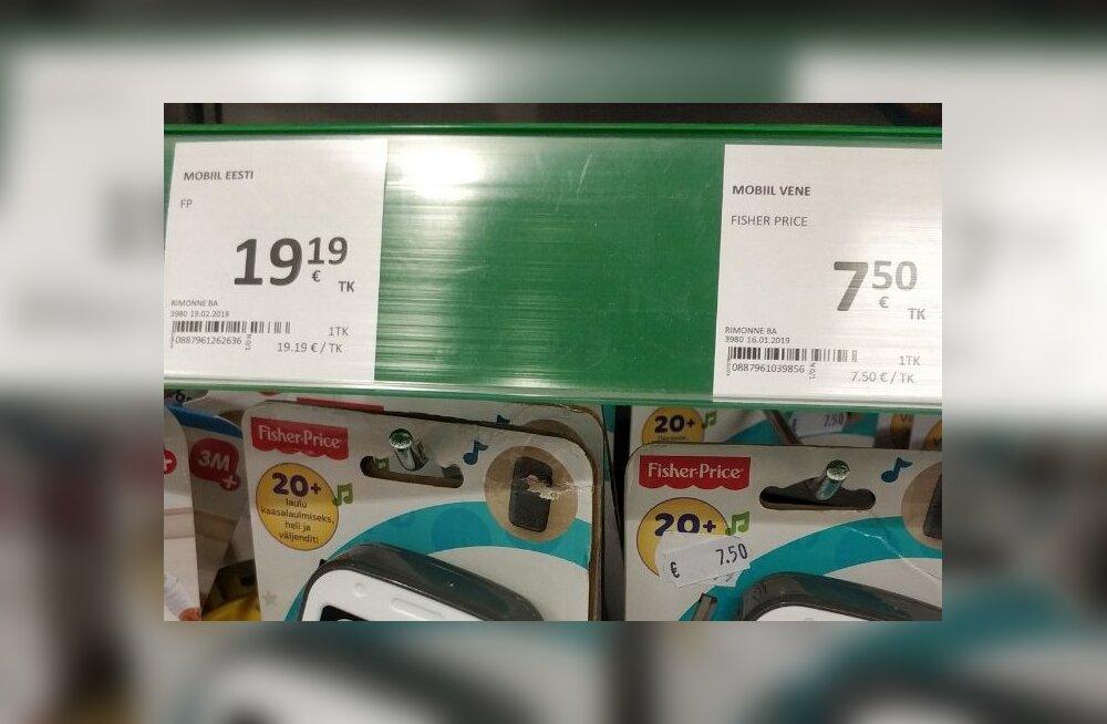 ФОТО: В Prisma игрушка на эстонском языке стоит в несколько раз дороже аналогичной на русском. В чем дело?