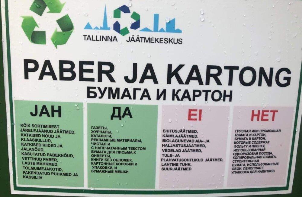 Paberi ja kartongi konteinerile kinnitati eksitav kleebis