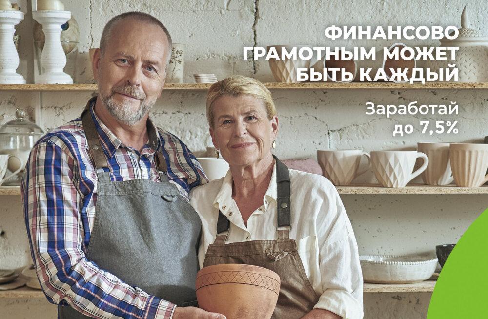 Põhja-Eesti Hoiu-laenuühistu: наши вкладчики заработали более 1,4 миллиона евро