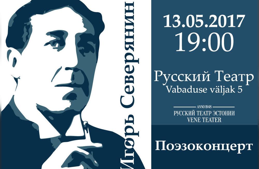 В Таллинне отметят 130-летие Игоря Северянина