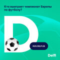 РОЗЫГРЫШ | Угадай победителя Евро-2020 и выиграй подарочную карту Sportland на 50 евро