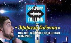 """""""Вечерний Tallinn"""" покажет, почему распалось правительство и как выбрали президента"""