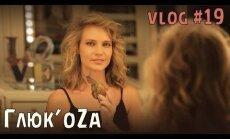 ВИДЕО: Глюк'oZa молодеет с помощью улиток