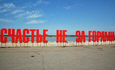 Названы самые депрессивные регионы России