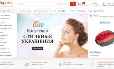 Российские товары потерпели фиаско на AliExpress