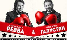 В Таллинне выступит взрывной юмористический дуэт Александр Ревва и Михаил Галустян
