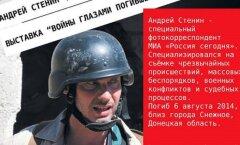 """В Нарве открывается фотовыставка Андрея Стенина: """"Войны глазами погибшего фотожурналиста"""""""