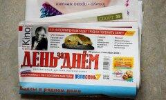 """Postimees Grupp закрывает свои бумажные газеты на русском — PM и """"День за Днем"""""""