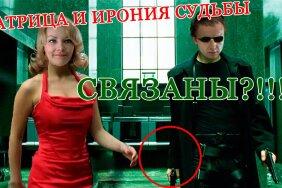 """ВИДЕО   Эльдар Рязанов придумал """"Матрицу""""?! Блогер RusDelfi разбирался, что скрывает """"Ирония судьбы, или С лёгким паром!"""""""