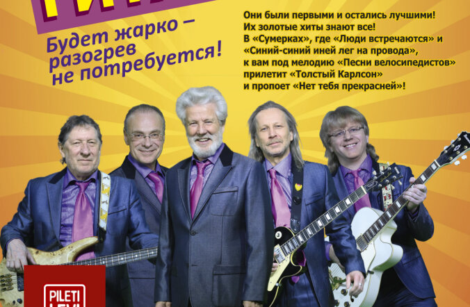 """Смотри, кто выиграл билеты на концерт """"Поющих гитар"""""""