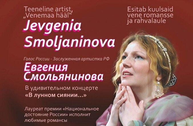 Смотри, кто выиграл билеты на концерт Евгении Смольяниновой