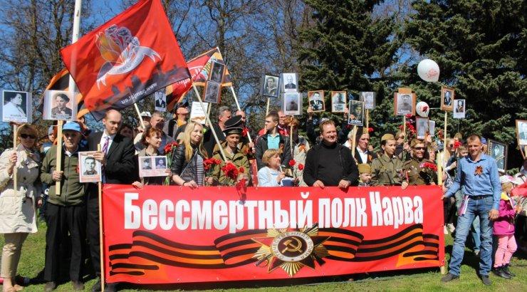 В Нарве официально запретили народное шествие 9 мая