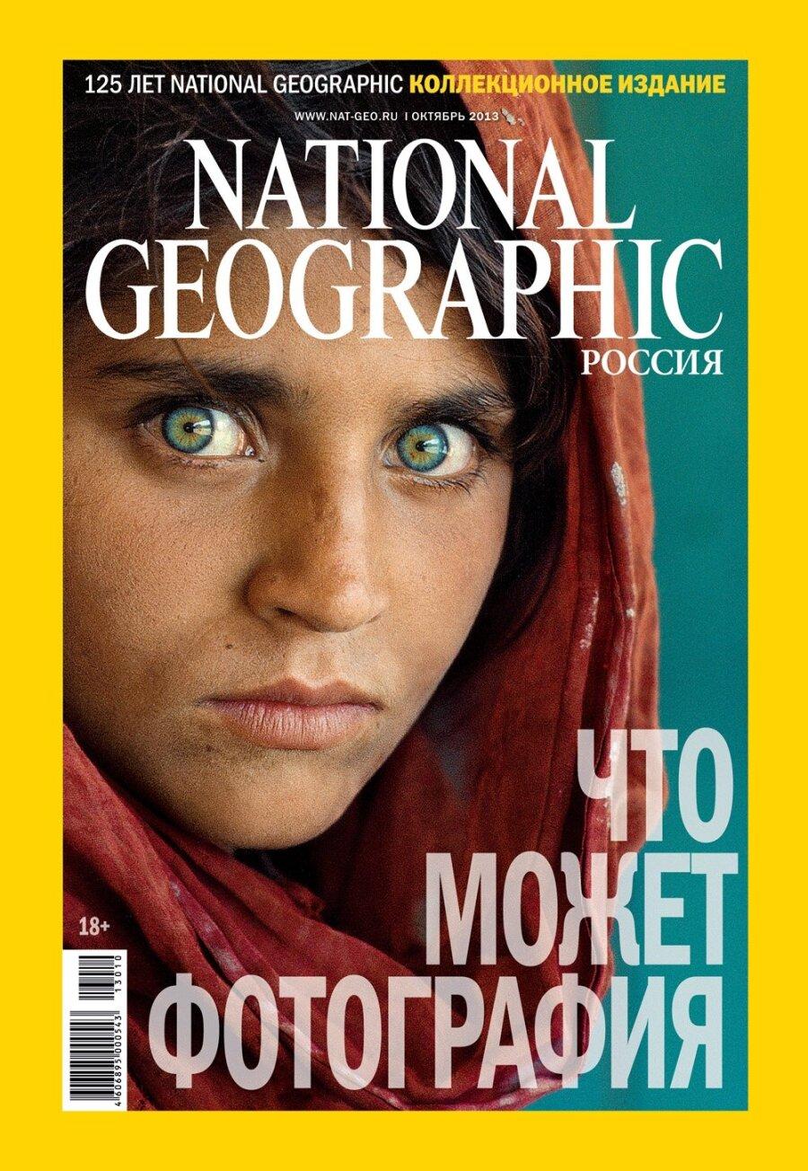 explorer magazine national geographic society - HD1000×1449