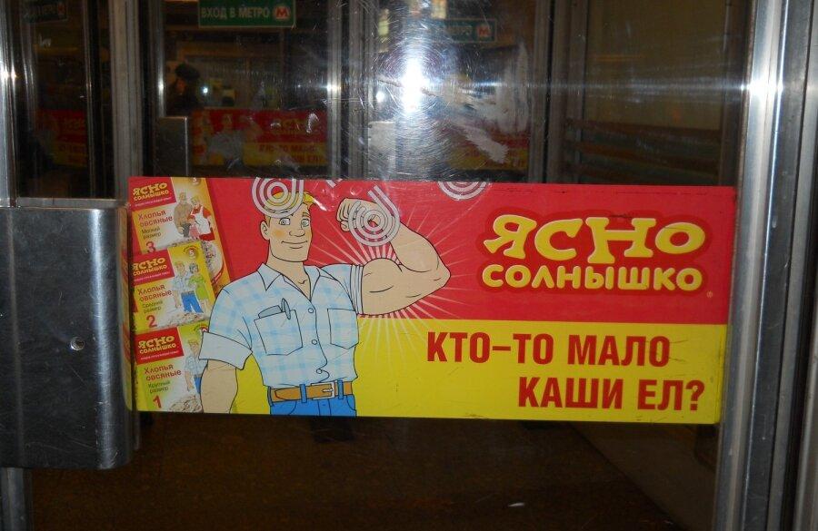 ФОТО читателя Delfi: Остроумная реклама в московском метро