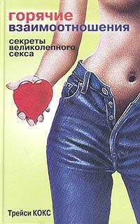 Всё о секретах великолептного секса
