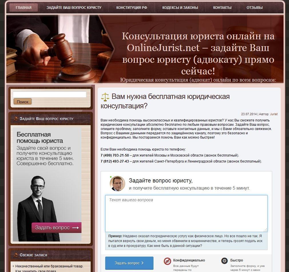Консультация юриста бесплатно по скайпу иск по защите прав потребителей Октябрьской Революции улица