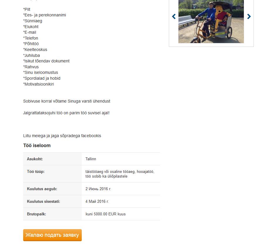 Сайт вакансий в таллине подработка в орехово-зуево свежие вакансии