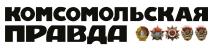 """""""Комсомольская правда — Северная Европа"""""""